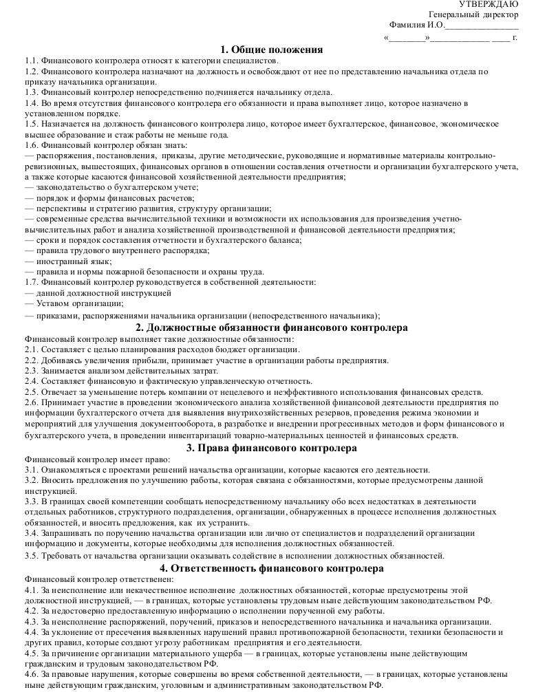 Финансовый контролер должностная инструкция