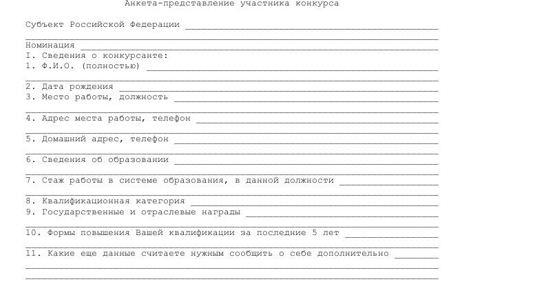 Анкета представление на конкурс