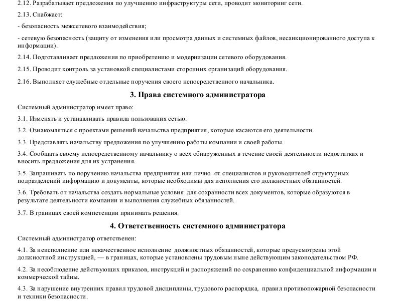 Инструкции системный администратор