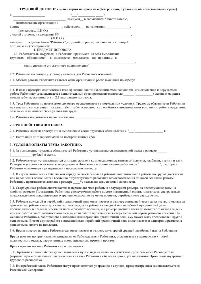 Трудовой договор с менеджером по продажам образец пример 3 ндфл