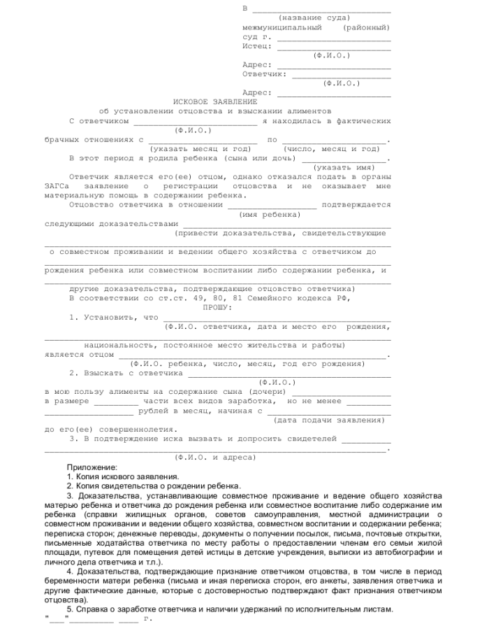бренды заявления суд образцы об установлении признании отцовства рк удобный поиск вакансий