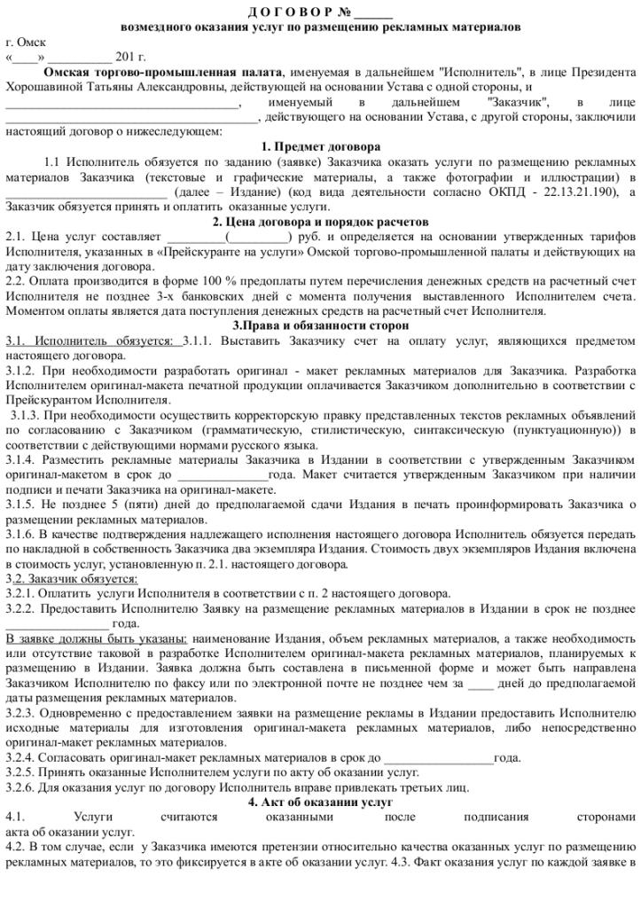 Услуги по составлению договоров о сотрудничестве пронзали