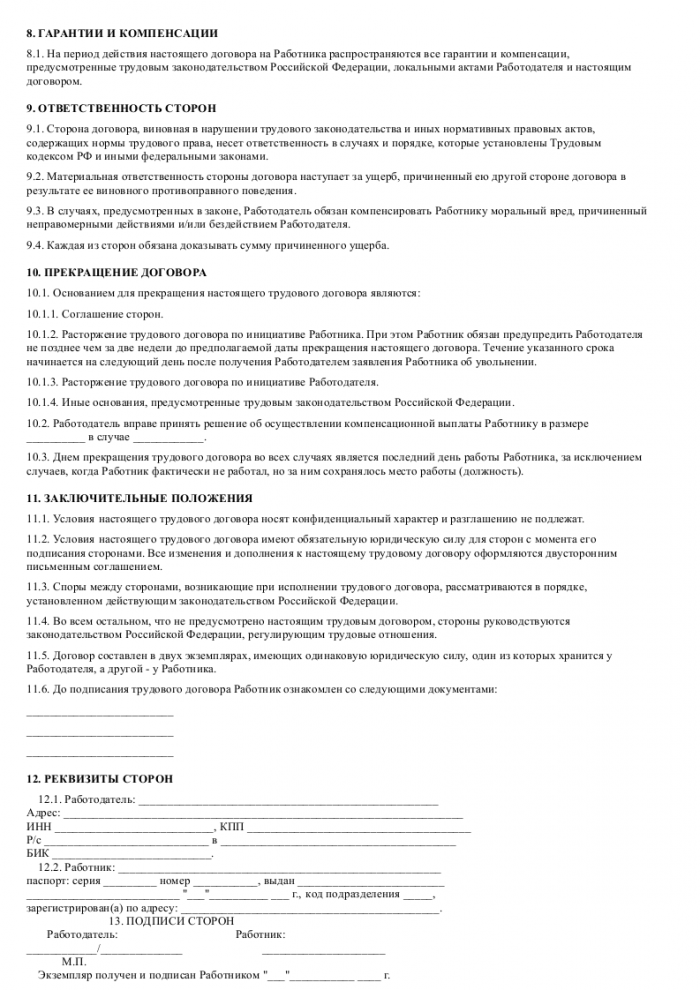 Типовой трудовой договор rjycekmnfyn