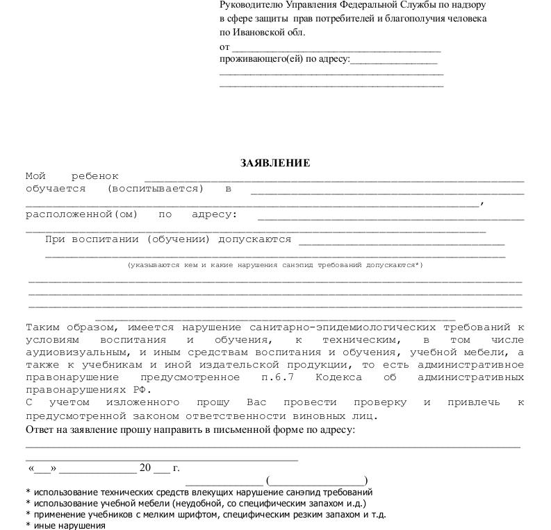 Заявление на разрешение забирать ребенка из детского сада образец