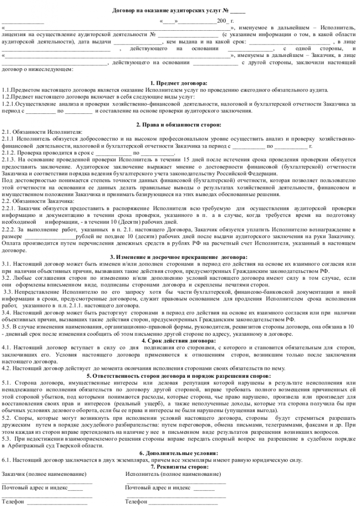Договор на Оказание Аудиторских Услуг образец
