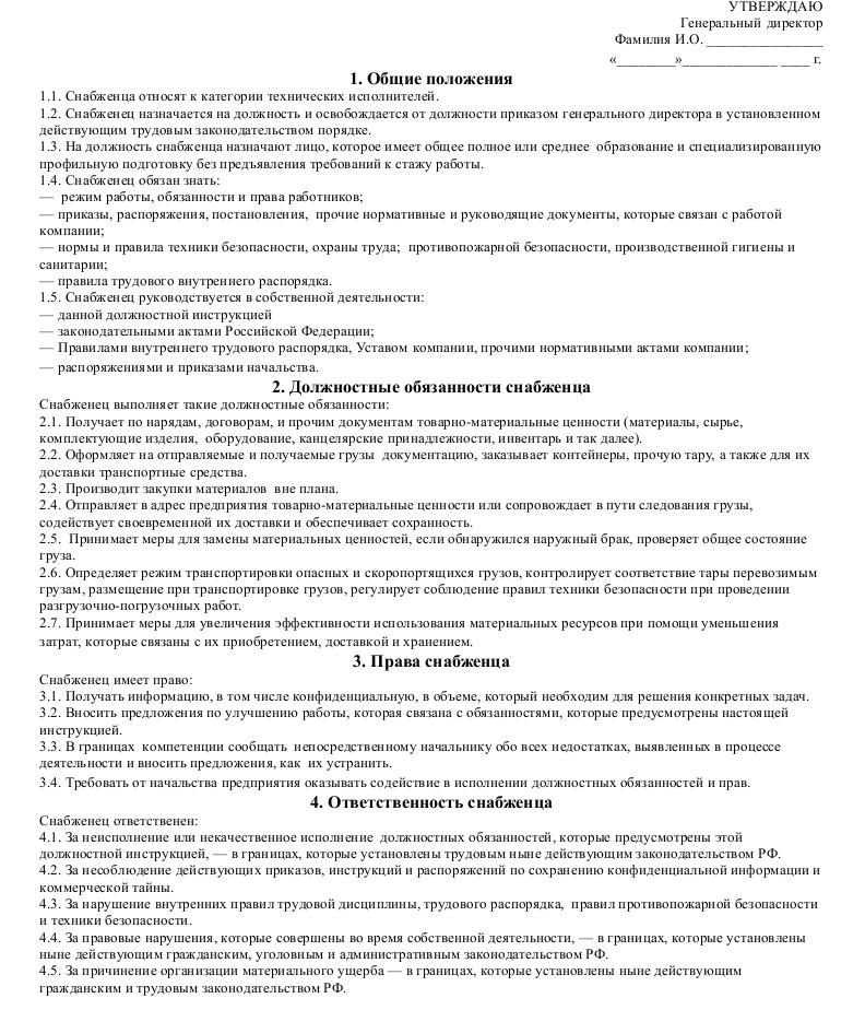 Инструкции для снабженцев
