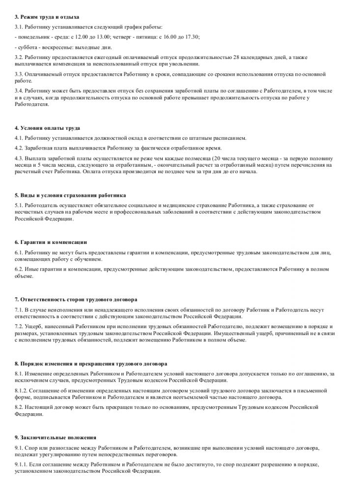 Трудовой договор на совместителя 0 5 ставки образец на программиста склоны