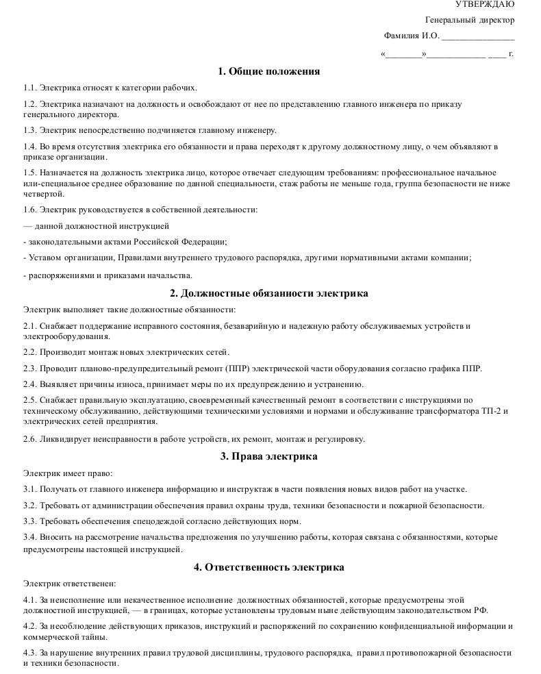 должностная инструкция мастера электромонтажного участка скачать