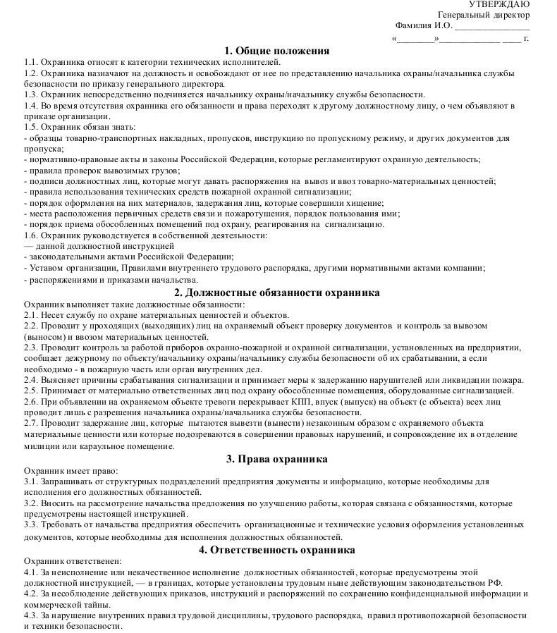 Инструкция должностных обязанностей