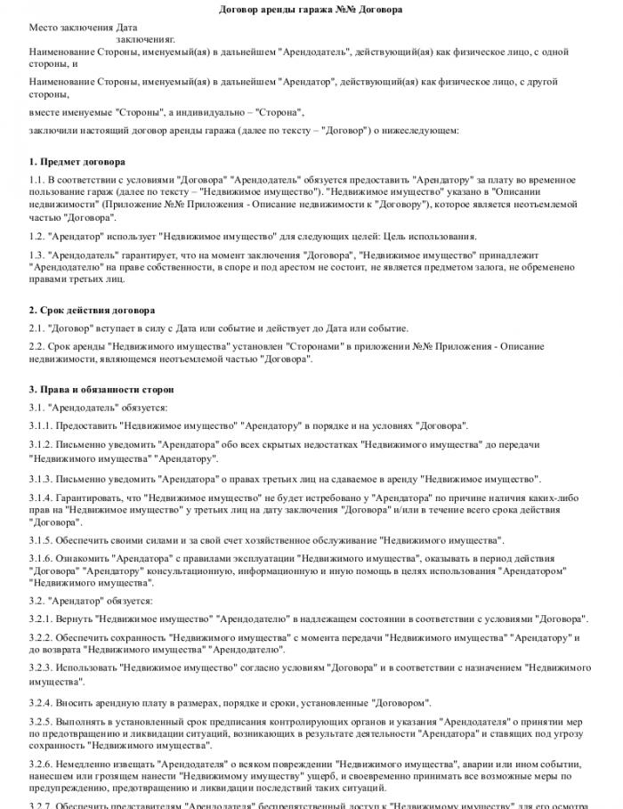 Скачать образец договор аренды гаража украина