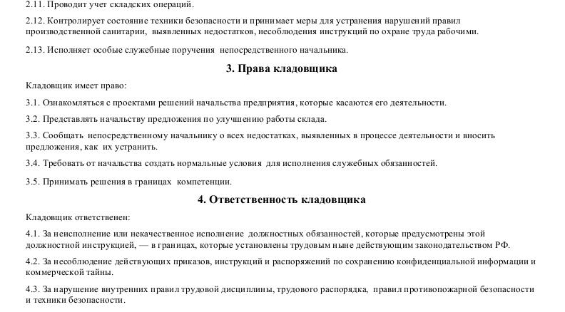 Инструкции для кладовщиков