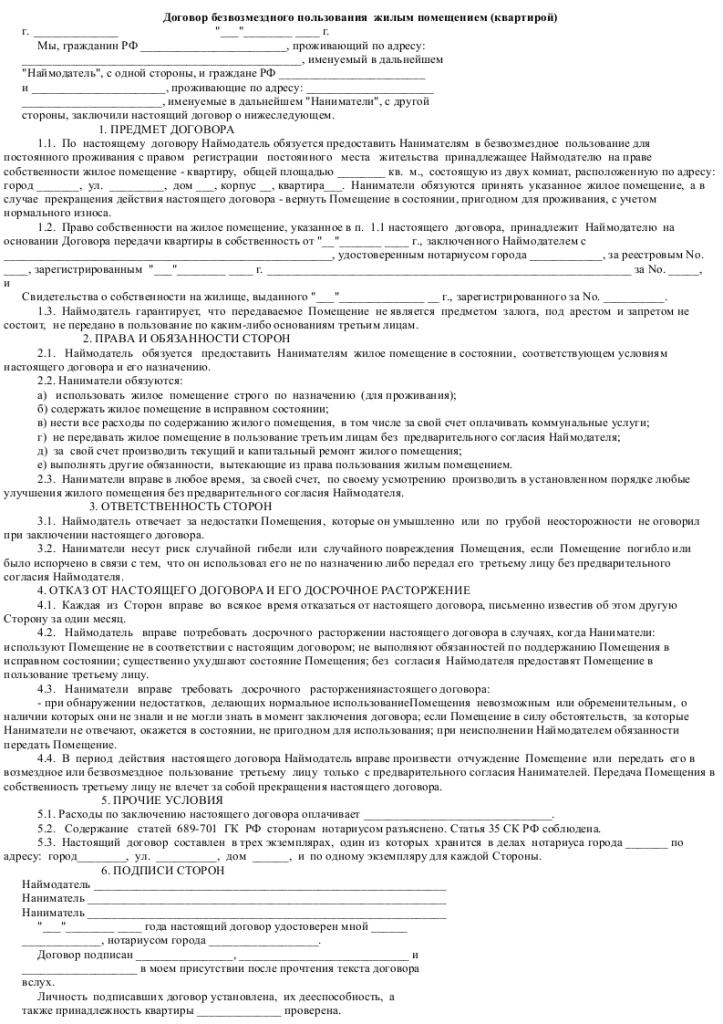 Диаспаре Договор безвозмездной аренды квартиры между физическими лицами закончив изложение