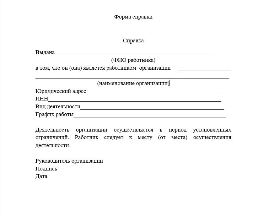 spravka_karantin
