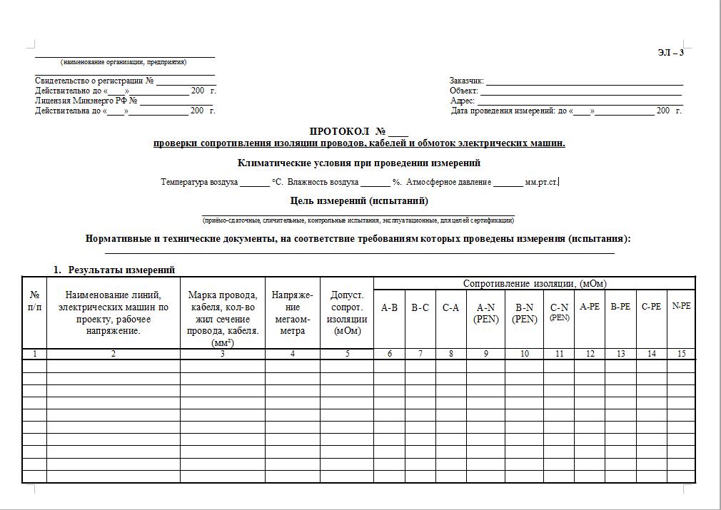 protocol_izmerenii_list1